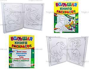 Большая книга раскрасок «Животные», К16080РК207007Р