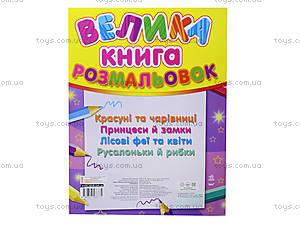 Большая книга раскрасок «Принцессы», К207014У, купить