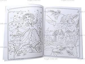 Большая книга раскрасок «Принцессы», К207014У, фото