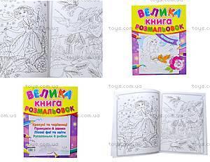 Большая книга раскрасок «Принцессы», К207014У