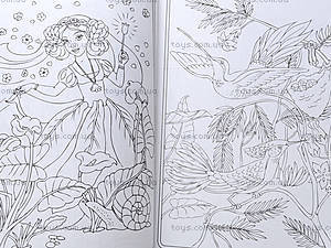 Большая книга раскрасок «Принцессы», К207014У, отзывы