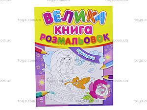 Большая книга раскрасок «Принцессы», К207014У, цена