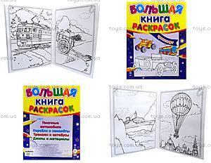 Большая книга раскрасок «Транспорт», К16072РК207010Р