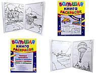Большая книга раскрасок «Транспорт», К16072РК207010Р, детские игрушки
