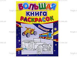 Большая книга раскрасок «Транспорт», К16072РК207010Р, цена