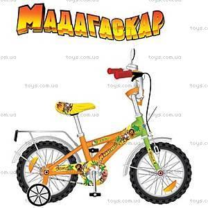 Велосипед «Мадагаскар», 16 дюймов, 101618