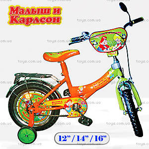 Велосипед «Малыш и Карлсон», 14 дюймов, 121408