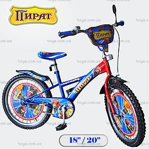 Велосипед «Пират», 20 дюймов, 122005
