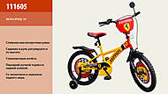Двухколесный велосипед Ferrari, 111605, детские игрушки