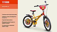 Велосипед 2-х колесный Ferrari, 111808, фото
