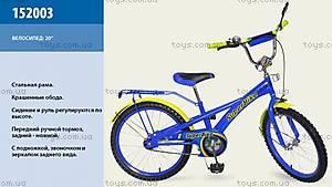 Велосипед двухколесный со звонком, зеркалом, 152003