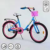 Велосипед 20 дюймов 2-х колёсный с корзинкой звоночком (розово-голубой), 2047, отзывы
