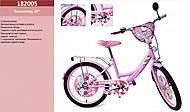 Велосипед 20'' с подножкой и тормозом, 182005, отзывы