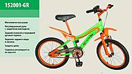Велосипед двухколесный детский со звонком, зеркалом, 152001-GR, купить