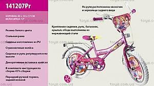 Велосипед двухколесный «Принцессы», 141207Pr