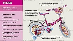Велосипед двухколесный с 12-дюйм колесами, 141208