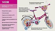 Велосипед двухколесный с 12-дюйм колесами, 141208, фото