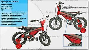 Велосипед двухколесный с 12-дюймовыми колесами, 141209-K