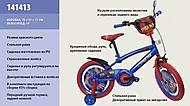 Велосипед двухколесный со вставками в колесах, 141413, купить