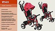 Велосипед трехколесный красный, VT1431, отзывы