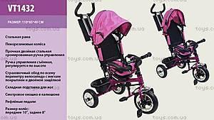 Велосипед трехколесный розовый, VT1432