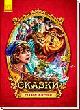 Книга «Сказки c пазлами. Сказки старой Англии», А771003Р, купить