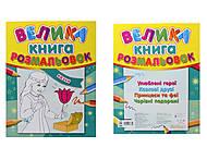 Большой детский набор сказочных раскрасок, К207012УК16073У, фото