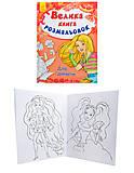 Большая книга раскрасок для девочек, С670014У