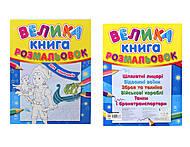 Книга с раскрасками для мальчиков, К207011УК16075У