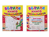 Книга раскраска «Динозавры», К207002УК20200У, купить