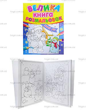 Большая книжка-раскраска «Новый год», К207016У