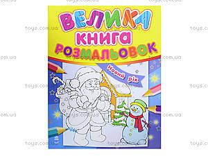 Большая книжка-раскраска «Новый год», К207016У, фото
