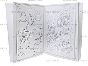 Большая книжка-раскраска «Новый год», К207016У, отзывы