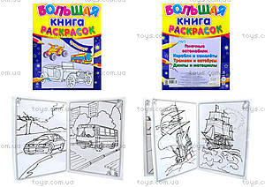 Большая книга раскрасок «Транспорт», украинский язык, К207017У