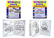 Большая книга раскрасок «Транспорт», украинский язык, К207017У, фото