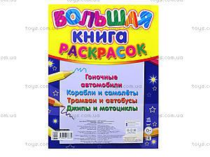 Большая книга раскрасок «Транспорт», украинский язык, К207017У, отзывы