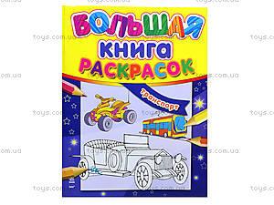 Большая книга раскрасок «Транспорт», украинский язык, К207017У, цена