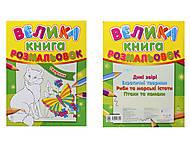 Большая книга - раскраска с животными, К207018УК16079У