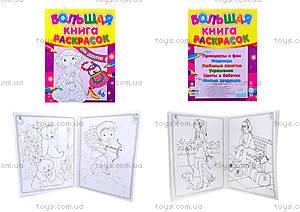 Большая книга-раскраска «Для девочек», К207003Р