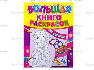 Большая книга-раскраска «Для девочек», К207003Р, отзывы