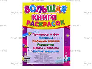 Большая книга-раскраска «Для девочек», К207003Р, цена