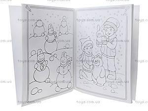 Большая книга раскрасок «Новый год», К207015Р, купить