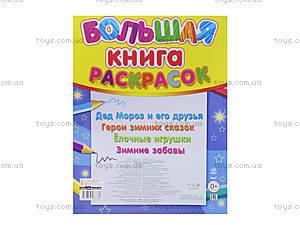 Большая книга раскрасок «Новый год», К207015Р, фото