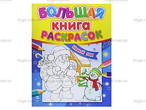 Большая книга раскрасок «Новый год», К207015Р, отзывы