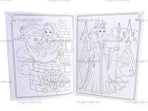 Большая книга раскрасок для детей  «Принцессы», К207013Р, купить