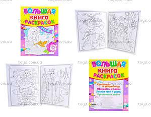 Большая книга раскрасок для детей  «Принцессы», К207013Р
