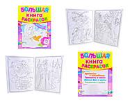 Большая книга раскрасок для детей  «Принцессы», К207013Р, отзывы