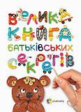 Велика книга батьківських секретів, ДТБ023, детские игрушки