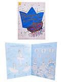 Большая книга с принцессами, С444009Р