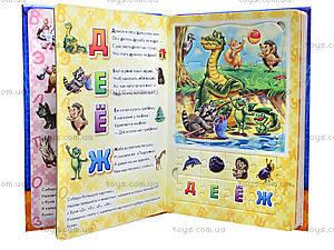 Большая книга пазлов «Азбука», на русском, А18740РА157006Р, купить